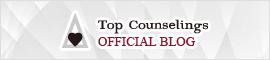 トップカウンセリングス OFFICIAL BLOG